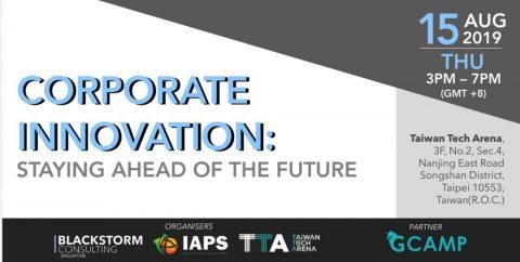 企業創新:在未來的前端