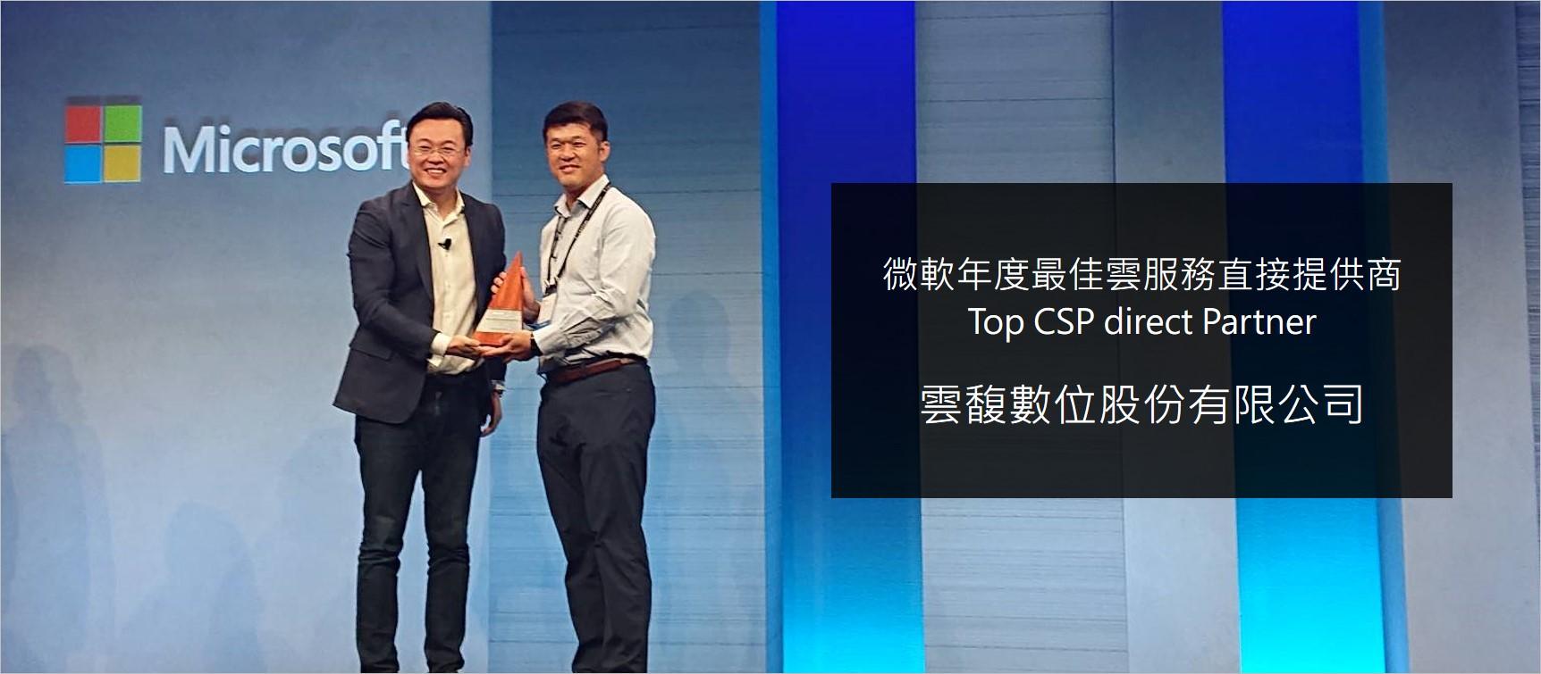 雲馥數位 榮獲微軟2019年度最佳雲服務提供商大獎