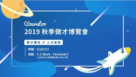 9/28  Yourator 秋季徵才博覽會 企業報名倒數計時!