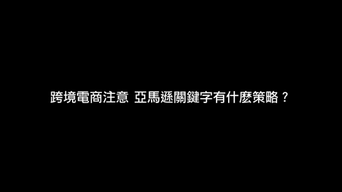 【FETPO電商代營運】跨境電商注意 亞馬遜關鍵字有什麽策略?
