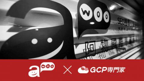 引爆網站高流量,awoo 藉 Google Cloud 打造 SEO 成長駭客工具核心技術
