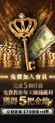 推廣加入8NET會員 新會員送$50+$20美金+送8NET股權