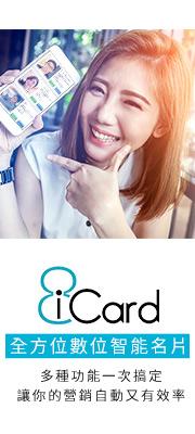 為你拓展人脈的8iCard 全方位數位智能名片