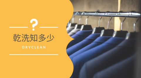 關於乾洗,這些事你一定要知道!