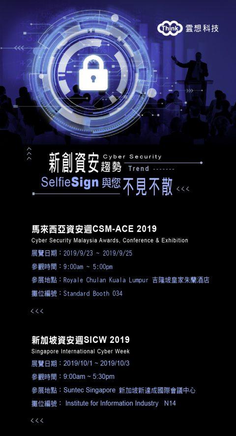 SelfieSign將參加 CSM-ACE 2019馬來西亞資安展& SIWC 2019 加坡資安周