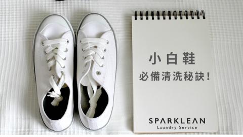 用這些工具,讓你的白鞋跟新的一樣!