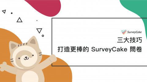 三大技巧打造更棒的 SurveyCake 問卷