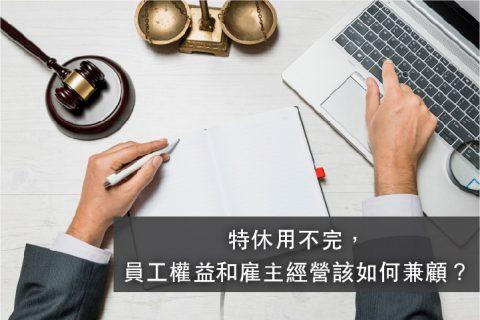 特休用不完,員工權益和雇主經營該如何兼顧?