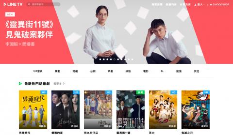 讓台灣觀眾上鉤的秘密—LINE TV 三策略掀起高品質台劇革命!