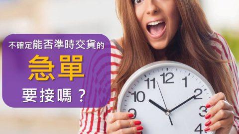 急、急、急!不確定能準時交貨的單要接嗎?