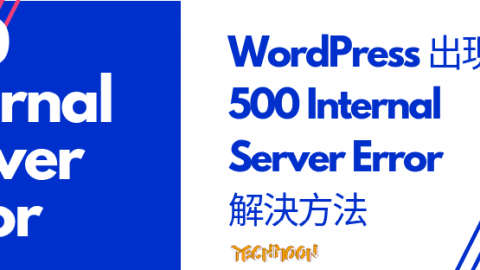 如何修復 WordPress 出現 500 Internal Server Error 的解決方法 — TechMoon 科技月球