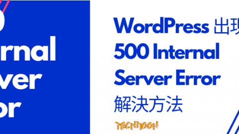 如何修復 WordPress 出現 500 Internal Server Error 的解決方法 — TechMoon 科技月球