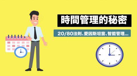 時間管理 |如何做好時間管理?關於效率的秘密