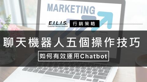 臉書機器人自動回覆貼文應用5大技巧 — 讓貼文曝光觸及更加提高
