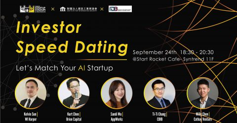 🌟9/24 Investor Speed Dating #AI Startup