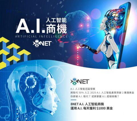 你將被 A.I. 取代? 或將 掌握 A.I. 超級商機?