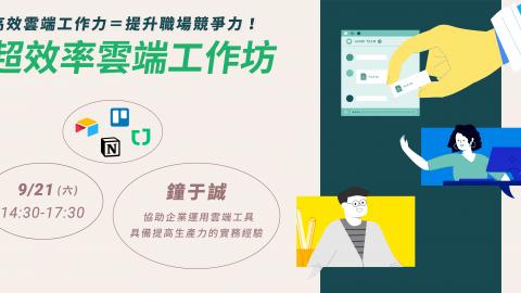 超效率雲端工作坊(三):三招學會門市管理:讓雲端帶你打造無限商機(2019.09.21)
