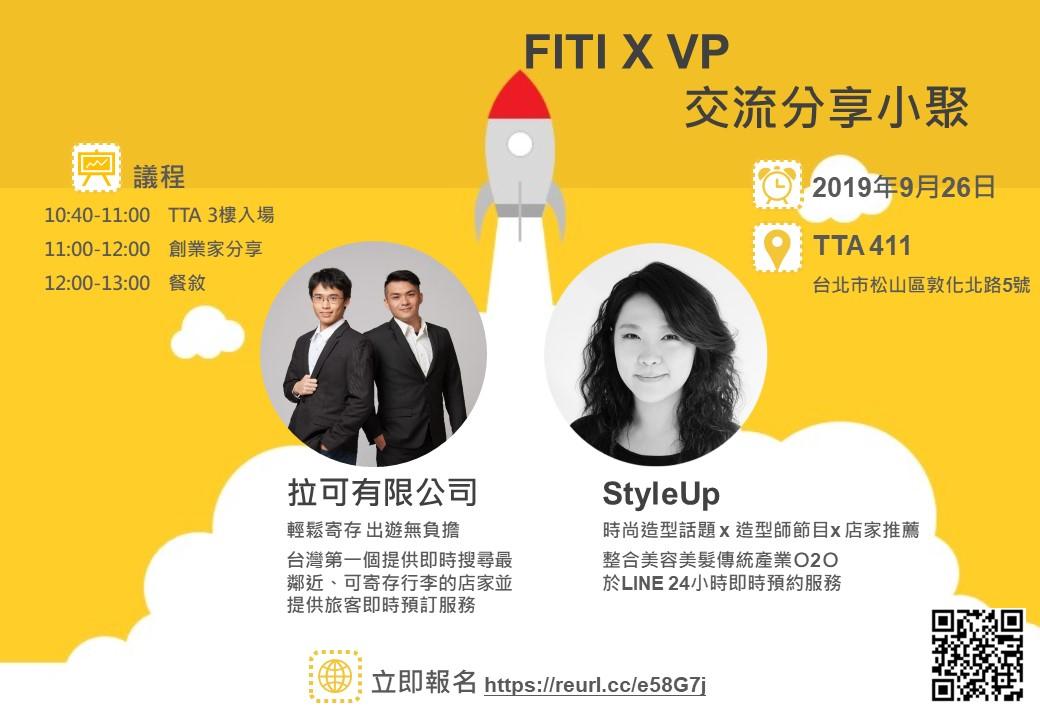 【活動】FITI x VP 創業團隊分享