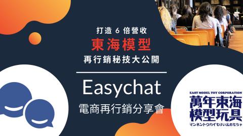 【Easychat】再行銷電商分享會,創造 6 倍營收,東海模型老闆密技大公開