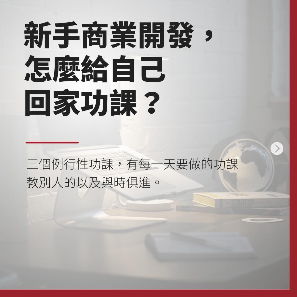 新手商業開發,怎麼給自己回家功課?