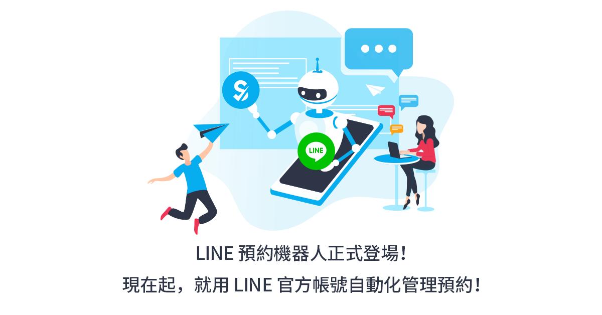 在地整合:用 SimplyBook.me 一鍵打造 LINE 官方帳號預約機器人!