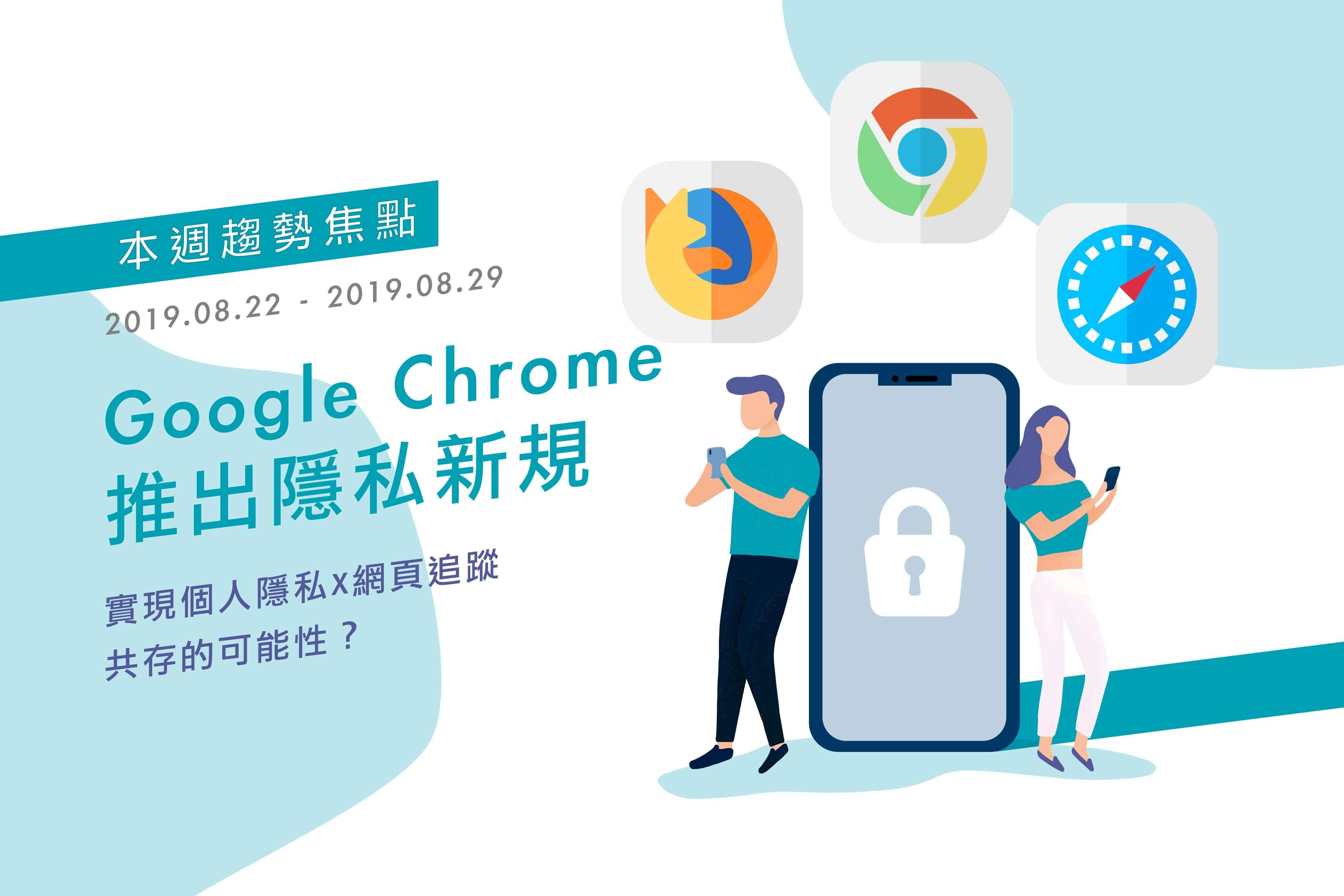 TenMax趨勢快報|Google Chrome隱私新規實現個人隱私X瀏覽追蹤共存的可能性?