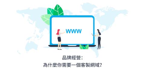 品牌經營:為什麼你需要一個客製網域?