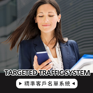 Targeted Traffic System精準客戶名單系統