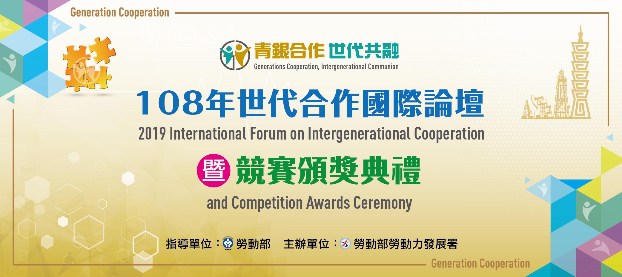 108年世代合作國際論壇暨頒獎典禮