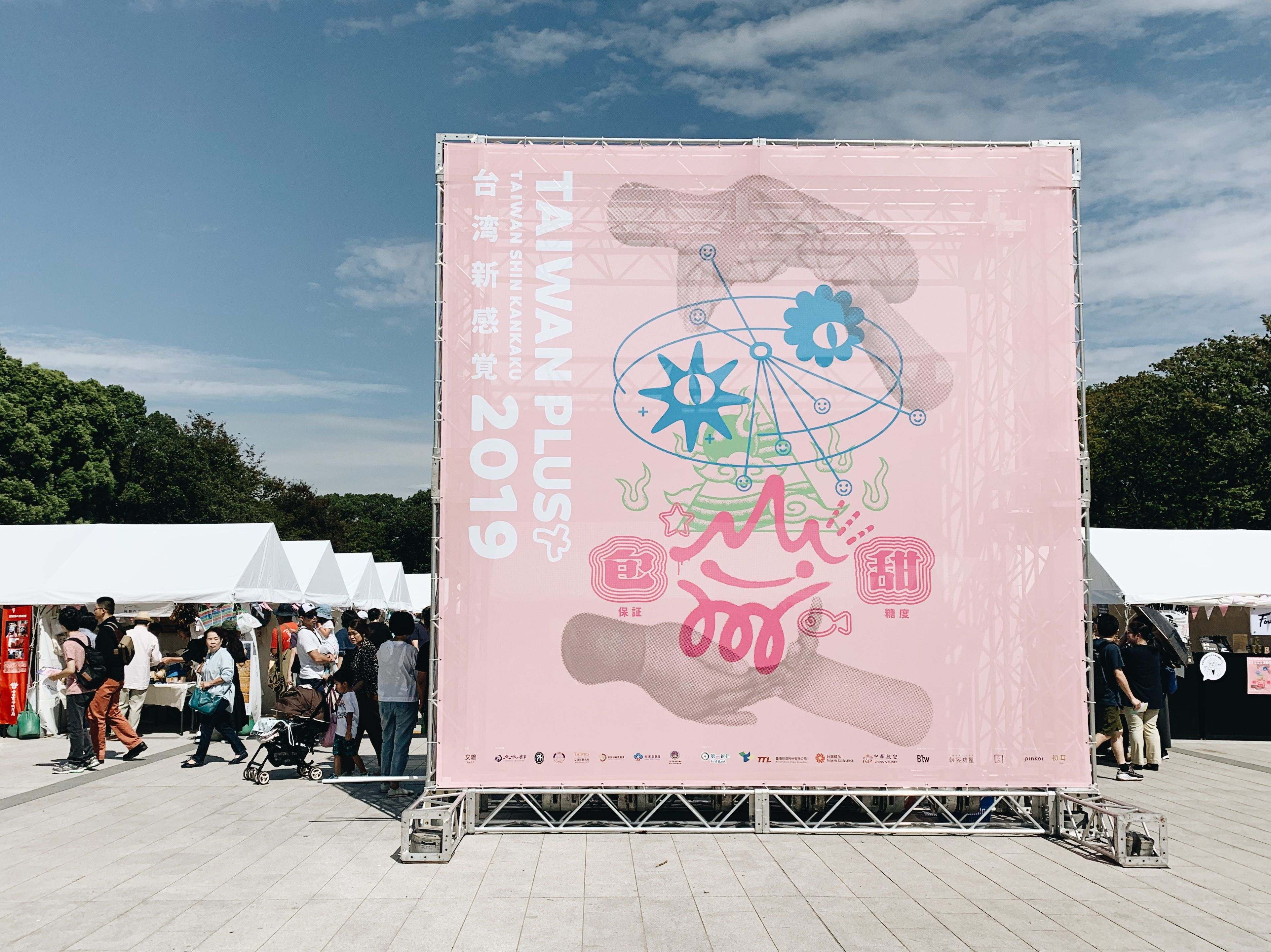TAIWAN PLUS 2019》一場為期兩天的市集活動,為台灣留下了什麼?