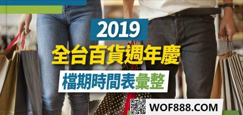 2019全台百貨公司週年慶完整檔期攻略!!