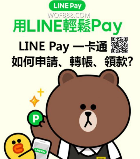 LINE Pay一卡通最簡單的教學(附圖說明)
