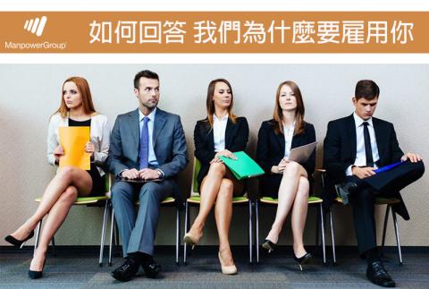 面試技巧 – 3 種更好的方式回答 「我們為什麼要雇用您?」