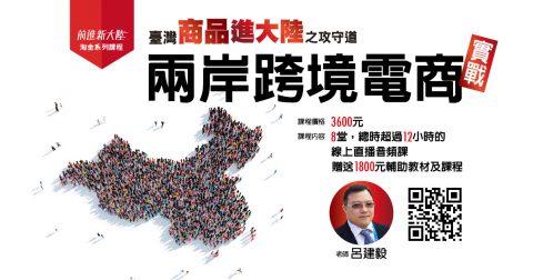 台灣商品進大陸的攻守道__2019台北、台中、高雄巡迴講座