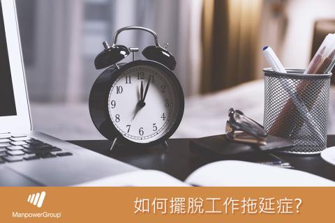 【萬寶華職場專欄】如何擺脫工作拖延症