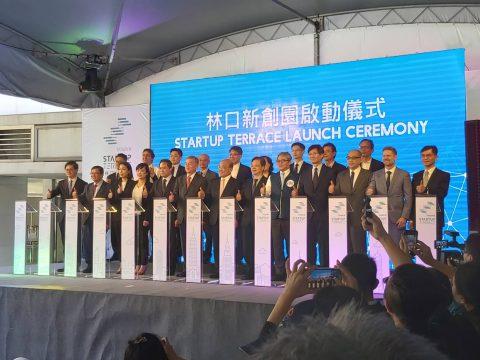 台灣指標性國際新創聚落-林口新創園正式開幕