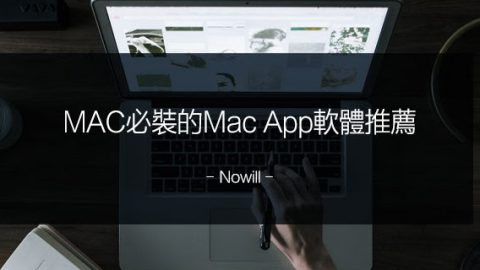 MAC必裝的Mac App軟體推薦