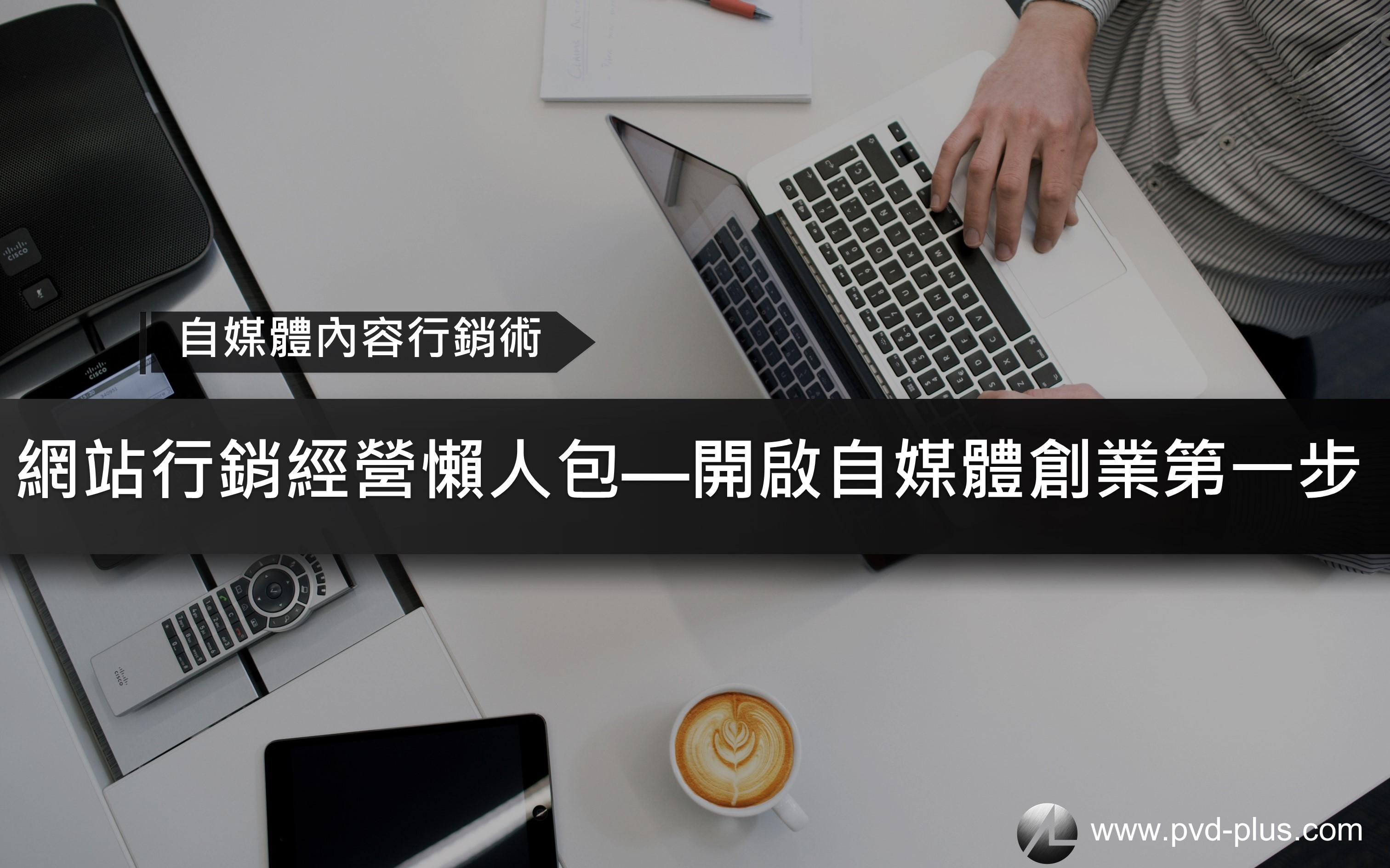 網站經營行銷技巧策略—自媒體網路創業入門概念