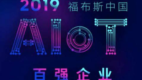 富比世首次評選AIoT百強企業 – 犀動智能Aiello Inc. 獲選