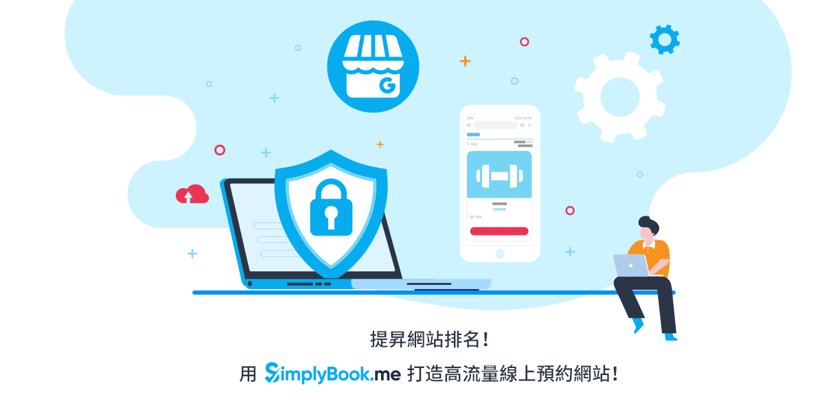 用 SimplyBook.me 打造高流量線上預約網站,有效提昇網站排名!