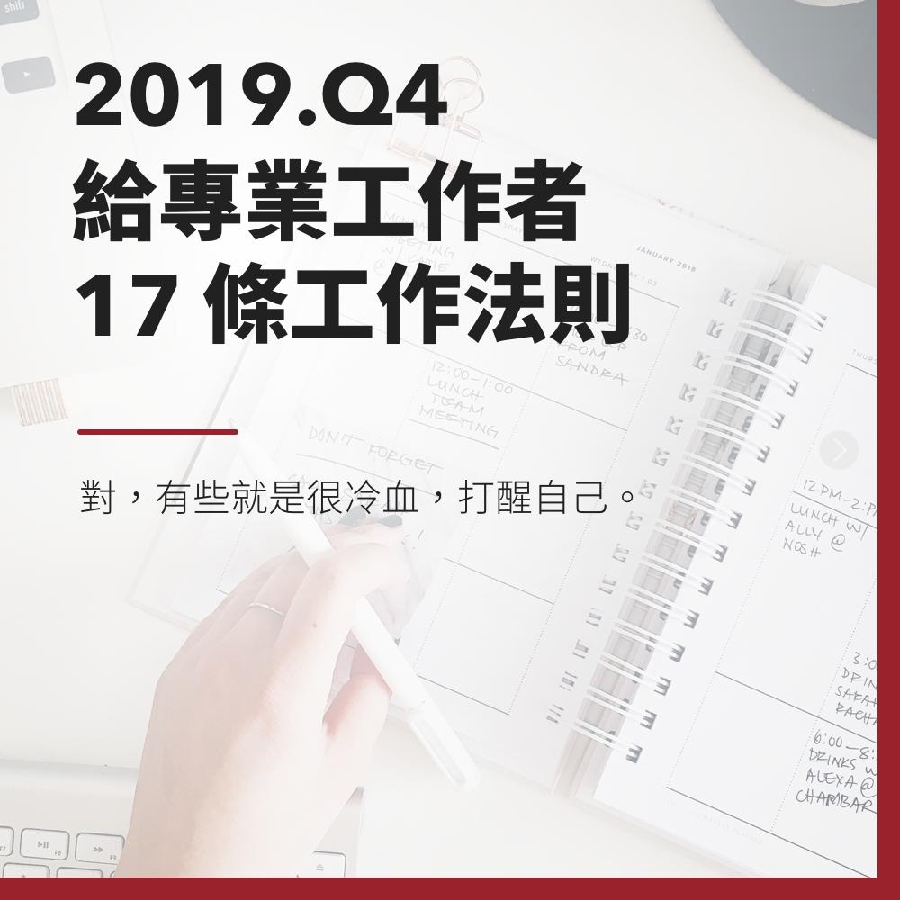 2019.Q4 給專業工作者的十七條工作法則