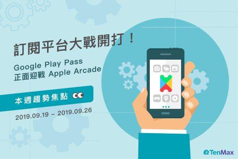 TenMax 趨勢快報 | 訂閱平台大戰開打!Google Play Pass正面迎戰Apple Arcade