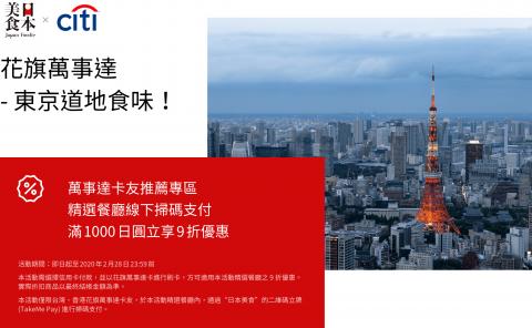 花旗攜手 JapanFoodie,花旗MasterCard卡友享東京精選餐廳九折優惠!
