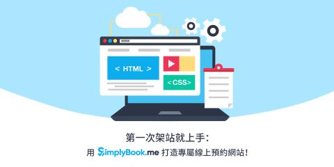 如何架站:不用會寫程式,SimplyBook.me 幫你客製專屬線上預約網站!