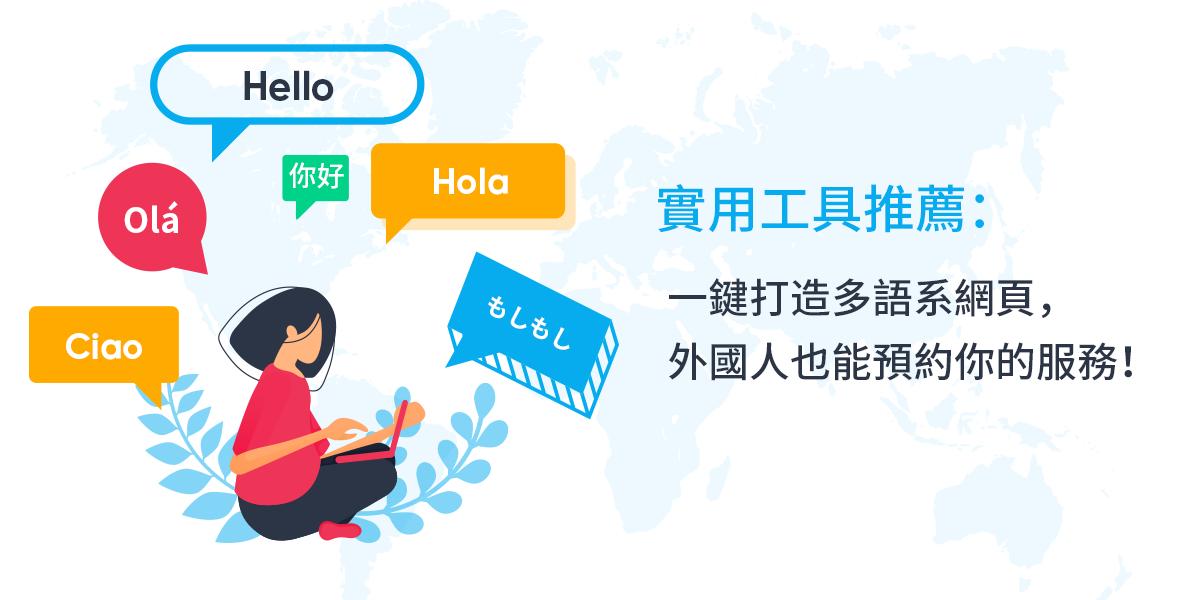 前進國際市場,用 Localize 打造多語系線上預約網站!