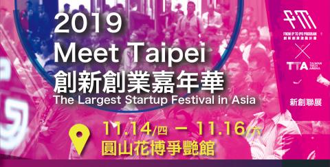 TTA x Meet Taipei  匯集創業超新星 展現臺灣新創力量