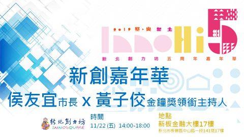 新北創力坊五周年嘉年華-InnoHigh Five!  11月22日與您一起High翻新創