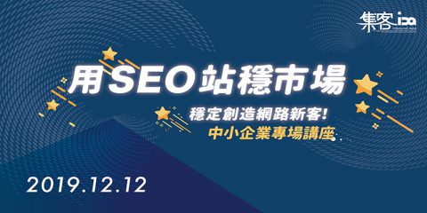 【活動分享】用SEO站穩市場 穩定創造網路新客