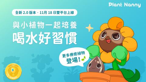 沒事多喝水!Google Play Best 2019 最佳應用程式提名《植物保姆²》2.0 新版本雙平台正式上線