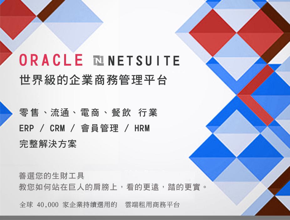 大聯盟!Oracle 與 HR、LINE@銷售工具,共同教您如何以小搏大,業績衝鋒!